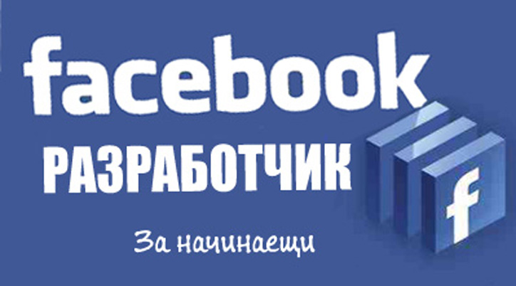Facebook разработчик