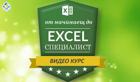 MS Excel - от начинаещ до експерт