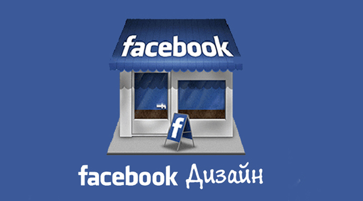 Facebook дизайн