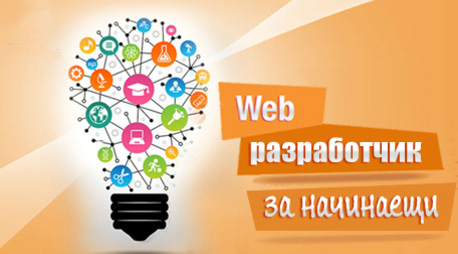 WEB разработчик